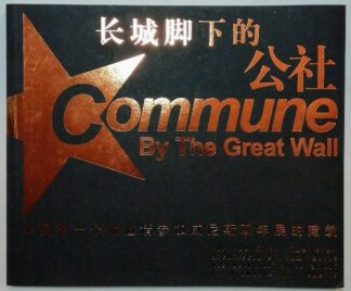 Commune by the Great Wall [inkl. CD].